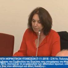 Η ομιλία της Βουλευτή ΣΥΡΙΖΑ ΠΕ Κοζάνης κ. Καλλιόπης Βέττα στην Διαρκή Επιτροπή Μορφωτικών Υποθέσεων της Βουλής κατά τη διάρκεια της συζήτησης του Νομοσχεδίου του Υπουργείου Πολιτισμού και Αθλητισμού