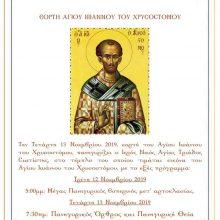 Πανηγυρίζει, την Τετάρτη 13 Νοεμβρίου, ο Ιερός Ναός Αγίας Τριάδος Σιατίστης