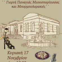 Ο σύλλογος Μικρασιατών Πτολεμαΐδας σας προσκαλεί στην εκδήλωση «Γιορτή Παναγιάς Μεσοσπορίτισσας και Μπορμπολορακές», την Κυριακή 17 Νοεμβρίου