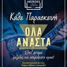 """Σήμερα Παρασκευή, όλα """"ανάστα"""", με ζωντανή μουσική, μεζέδες κι απεριόριστο κρασί, στο Villa Mezedes στην Κοζάνη, επί της οδού Ειρήνης 10 (Κεντρικός Πεζόδρομος – 1ος όροφος)"""