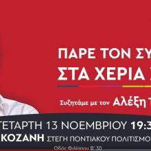 Το spot για την επίσκεψη του Αλέξη Τσίπρα στην Κοζάνη