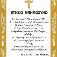 Ετήσιο Μνημόσυνο για τους Ευεργέτες και τις Εθελόντριες Αδελφές του Περιφερειακού Τμήματος του Ελληνικού Ερυθρού Σταυρού Κοζάνης την Κυριακή 17 Νοεμβρίου