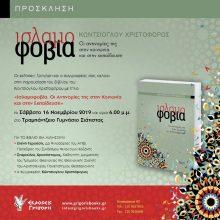 Παρουσίαση του βιβλίου «Ισλαμοφοβία»,  στη Σιάτιστα, το Σάββατο 16 Νοεμβρίου