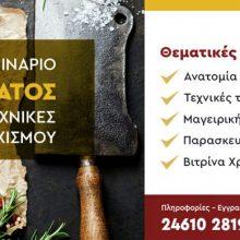 ΙΕΚ VOLTEROS : Ημέρα Κρέατος με ΣύγχρονεςΤεχνικές Τεμαχισμού την Κυριακή 24/11/2019