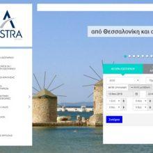 """Με υποψήφιο νέο μέτοχο συζητά ο ιδιοκτήτης της Astra Airlines – Η διοίκηση της εταιρείας κάνει μάλιστα λόγο για """"δυνατό παίκτη"""""""