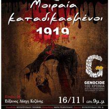 Το έργο της Γενοβέφας Βουνοτρυπίδου «Μοιραία Καταδικασμένοι 1919» στις 16 Νοεμβρίου στη Στέγη Ποντιακού Πολιτισμού και ώρα 21.00 στην Κοζάνη