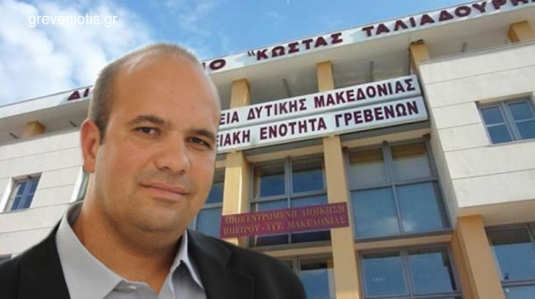 Ο Αντιπεριφερειάρχης Γρεβενών Γιάννης Γιάτσιος, στο νέο Διοικητικό Συμβούλιο της Ένωσης Περιφερειών Ελλάδος.