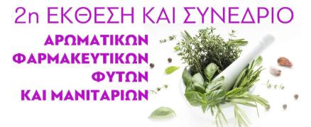 2η Έκθεση & Συνέδριο Αρωματικών, Φαρμακευτικών Φυτών και Μανιταριών – Πρόσκληση Συμμετοχής σε Επιχειρηματικές Συναντήσεις (B2B) – Εκθεσιακό Κέντρο Δυτικής Μακεδονίας, Κοζάνη, 29-30 Νοεμβρίου & 1 Δεκεμβρίου 2019