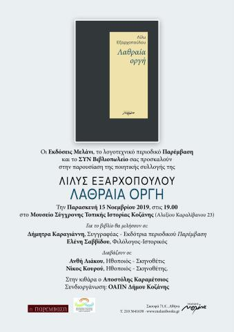 """Η ποιήτρια Λίλυ Εξαρχοπούλου στην Κοζάνη – Παρουσίαση της ποιητικής συλλογής """"Λαθραία οργή"""" την Παρασκευή 15 Νοεμβρίου"""