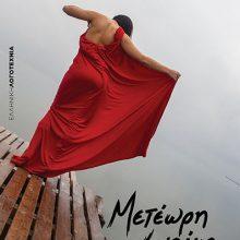 Εκδόσεις Διάπλαση: Κυκλοφόρησε από τις εκδόσεις μας το καινούριο βιβλίο του Κοζανίτη Μιχάλη Πιτένη, με τίτλο: Μετέωρη γυναίκα