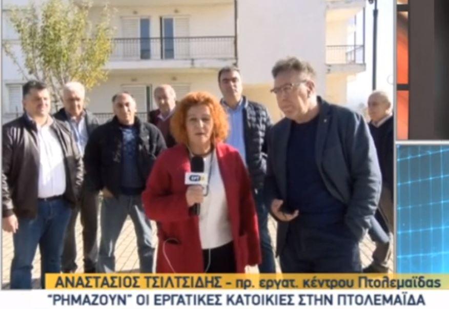 kozan.gr: Ρημάζουν οι Εργατικές Κατοικίες Πτολεμαΐδας – Το σημερινό ρεπορτάζ της ΕΡΤ3 (Βίντεο)
