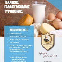 ΙΕΚ VOLTEROS: Πιστοποιημένο ειδικό πρόγραμμα Γαλακτοκομίας και Τυροκομίας διάρκειας 50 ωρών