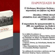 """Κοζάνη: Παρουσίαση του βιβλίου της Θεοδώρας Λειψιστινού  """"ΠΕΛΕΚΑ: ΟΨΕΙΣ ΠΟΛΙΤΙΣΜΟΥ.  ΔΡΩΜΕΝΑ ΚΑΙ ΑΚΟΥΣΜΑΤΑ ΑΠΟ ΤΗΝ ΑΡΧΑΙΟΤΗΤΑ ΜΕΧΡΙ ΣΗΜΕΡΑ"""", τη Δευτέρα 18 Νοεμβρίου"""