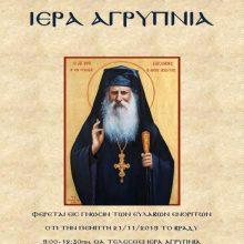 Ιερά Αγρυπνία, στον Ι.Μ. Ναό Αγίου Δημητρίου Σιάτιστας, την Πέμπτη 21 Νοεμβρίου