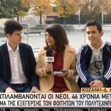 kozan.gr: Η σημερινή (17/11) ζωντανή σύνδεση της ΕΡΤ1, με την κεντρική πλατεία Κοζάνης και νέους της πόλης μας, για το πώς αντιλαμβάνονται, 46 χρόνια μετά, το μήνυμα τής εξέγερσης των φοιτητών του Πολυτεχνείου (Βίντεο)