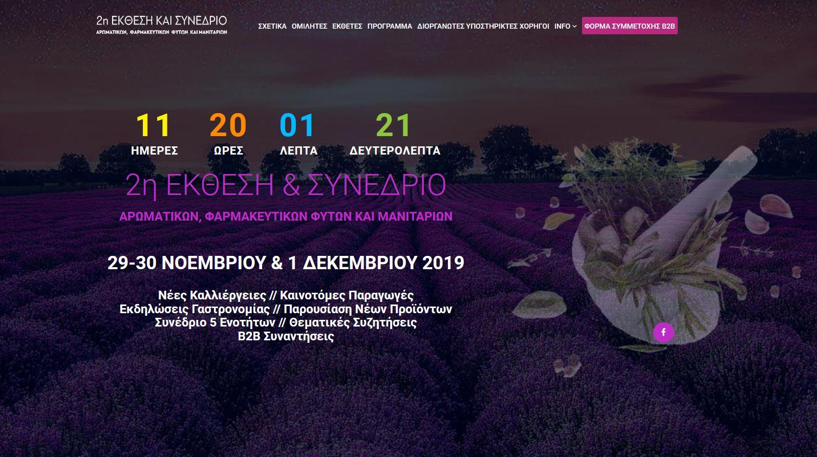 Επισκεφτείτε το site της 2ης Εκθεσης & Συνεδρίου Αρωματικών, Φαρμακευτικών φυτών & Μανιταριών που θα πραγματοποιηθεί στις 29,30/11 και 1/12 στην Κοζάνη και Δηλώστε Συμμετοχή στο Β2Β επιλέγοντας από την λίστα Εκθετών και συμπληρώνοντας την Φόρμα Συμμετοχής!