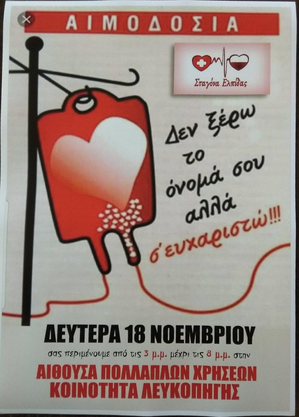 Αιμοδοσία, την Δευτέρα 18 Νοεμβρίου, από το σύλλογο Εθελοντών αιμοδοτών Αιμοπεταλιοδοτών Σταγόνα Ελπίδας μαζί με την κοινότητα Λευκοπηγής κ