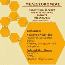 Κοζάνη: Σεμινάριο μελισσοκομίας, διοργανώνει την Τετάρτη 20/11, ο Μελισσοκομικός Σύλλογος Π.Ε. Κοζάνης