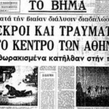 Η δυναμική της εξέγερσης του Πολυτεχνείου 1973,  και το άρωμα του Ελύτη για τη Μακεδονία.  (του παπαδάσκαλου Κωνσταντίνου Ι. Κώστα)