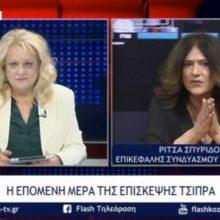 "kozan.gr: Ρ.  Σπυρίδου για την παρουσία Τσίπρα στο Δ.Σ. Σερβίων: ""Aυτό που έγινε στα Σέρβια ήταν μια κομματική φιέστα.  Εγώ από τη στάση του Δημάρχου εξέλαβα ότι ο Δήμαρχος λέει προς όλους πως είναι ο δήμαρχος που έχει στίγμα κομματικό. Είναι ο Δήμαρχος του ΣΥΡΙΖΑ"" (Βίντεο)"