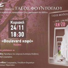 Παρουσίαση βιβλίου «Μη με ψάξεις ποτέ, μη ρωτάς αν ζω», του συμπολίτη μας Τάσου Φούντογλου, την Κυριακή 24 Νοεμβρίου, στην Κοζάνη