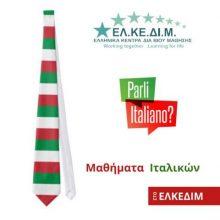 Μαθήματα Ιταλικών στο ΕΛΚΕΔΙΜ Κοζάνης