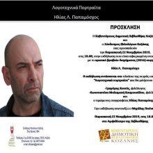 Κοβεντάρειος Δημοτική Βιβλιοθήκη Κοζάνης:  Αφιέρωμα στον Ηλία Παπαμόσχο, την Παρασκευή 22 Νοεμβρίου, στο αμφιθέατρο της Βιβλιοθήκης,  στις 18.00