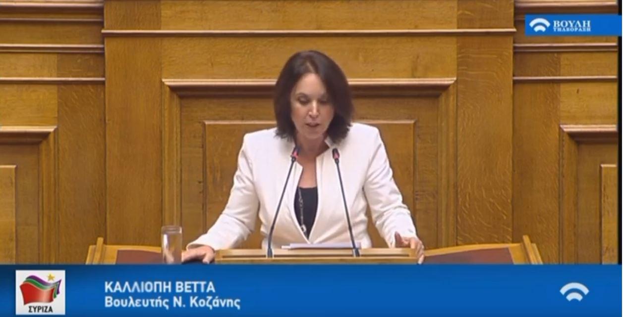 Καλλιόπη Βέττα: Κοινοβουλευτική ερώτηση για την ανάγκη πρόσθετων μέτρων στήριξης στην ΠΕ Κοζάνης λόγω των περιοριστικών μέτρων