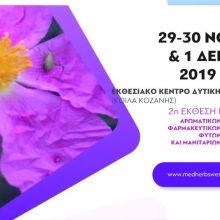 kozan.gr: Το spot για  την 2η έκθεση & συνέδριο αρωματικών, φαρμακευτικών φυτών και μανιταριών, 29 – 30 Νοεμβρίου & 1 Δεκεμβρίου 2019, Εκθεσιακό Κέντρο Δυτικής Μακεδονίας, Κοζάνη