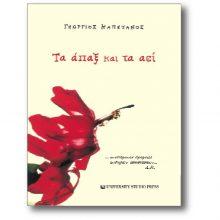 Παρουσίαση του βιβλίου «Τα Άπαξ και τα Αεί», του Κοζανίτη γιατρού Γεωργίου Καπετάνου, την Τετάρτη 27 Νοεμβρίου, στην Κοβεντάρειο Δημοτική Βιβλιοθήκη Κοζάνης