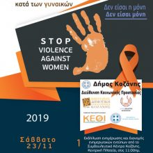 Δήμος Κοζάνης: Εκδηλώσεις ενημέρωσης για την εξάλειψη της βίας κατά των γυναικών, Σάββατο 23 & Κυριακή 24 Νοεμβρίου