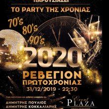 Το πάρτι της χρονιάς έρχεται στις 31 Δεκεμβρίου στο EventPlaza στην Κοζάνη