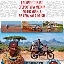 """Ο Ηλίας Βροχίδης, το Σάββατο 30 Νοεμβρίου, στα γραφεία του συλλόγου """"Οδικό Κοζάνης"""", για να παρουσιάσει σε μία και μοναδική βραδιά το ταξιδιωτικό του: """"Καταρρίπτοντας στερεότυπα με μια μοτοσυκλέτα σε Ασία κι Αφρική"""""""