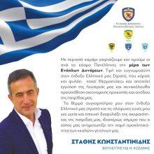 Μήνυμα του Βουλευτή ΝΔ Π.Ε. Κοζάνης Στάθη Κωνσταντινίδη για την 21η Νοεμβρίου 2019, ημέρα των Ενόπλων Δυνάμεων