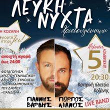 kozan.gr: Αυτή είναι η αφίσα του Δήμου Κοζάνης & του Εμπορικού Συλλόγου Κοζάνης για τη Λευκή Νύχτα στις 5/12