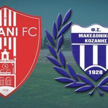 Για Τέταρτη 27/11στο ΔΑΚ και ώρα 6.00μ.μ. μετατίθεται, όπως όλα δείχνουν, το Κοζανίτικο ντέρμπι μεταξύ της Κοζάνης και του Μακεδονικού Κοζάνης