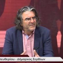 kozan.gr: Μήνυση κατ' αγνώστων υπέβαλε ο Δήμαρχoς Σερβίων Χ. Ελευθερίου