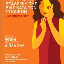 Διανομή ενημερωτικού υλικού από αστυνομικούς  με αφορμή την Παγκόσμια Ημέρα Εξάλειψης της Βίας κατά των Γυναικών, το Σάββατο 23 Νοεμβρίου, στη  κεντρική Πλατεία της Κοζάνης