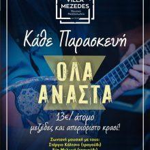 """Και πάλι όλα """"ανάστα"""", σήμερα Παρασκευή 22/11,  με ζωντανή μουσική, μεζέδες κι απεριόριστο κρασί, στο Villa Mezedes στην Κοζάνη, επί της οδού Ειρήνης 10 (Κεντρικός Πεζόδρομος – 1ος όροφος)"""