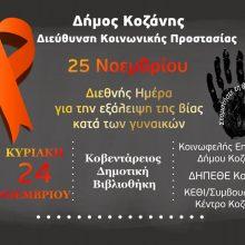 Δήμος Κοζάνης: Εκδηλώσεις ενημέρωσης για την εξάλειψη της βίας κατά των γυναικών το Σάββατο 23 Νοεμβρίου & την Κυριακή 24 Νοεμβρίου