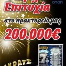 kozan.gr: Εορδαία: 200.000 ευρώ, στο τυχερό παιχνίδι ΣΚΡΑΤΣ, στο πρακτορείο του ΟΠΑΠ της Δήμητρας Λιάπτση στον Περδίκκα