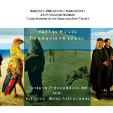 O ζωγράφος Κώστας Ντιος, θα παρουσιάσει το έργο του, την Τετάρτη 27-11-2019, στις 14:00΄, στην Αίθουσα Μέγας Αλέξανδρος, της Σχολής Καλών Τεχνών, του Πανεπιστημίου Δυτικής Μακεδονίας