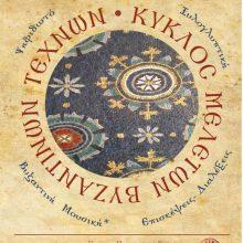 Η Διεθνής Συνεργασία για τον Πολιτισμό και τις Τέχνες «Μέθεξη» διοργανώνει για το 2019- 2020 τον Κύκλο Μελετών των Βυζαντινών Τεχνών στην Κοζάνη