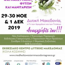 Τελικό Πρόγραμμα Συνεδρίου στο πλαίσιο της 2ης Εκθεσης Αρωματικών, Φαρμακευτικών φυτών & Μανιταριών στην Κοζάνη, 29-30 Νοεμβρίου & 1 Δεκεμβρίου