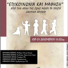 """Ημερίδα με θέμα """"Επικοινωνία & Μαθηση"""", στη στέγη παιδιού 'Άγιος Στυλιανος' στην Κοζάνη, την Κυριακή 1 Δεκεμβρίου"""