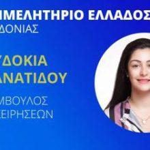 Ανακοίνωση υποψηφιότητας της Ευδοκίας Αμανατίδου  στις εκλογές του Οικονομικού Επιμελητηρίου στο 5ο Περιφερειακό Τμήμα Δυτικής Μακεδονίας
