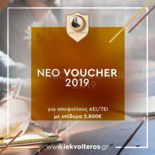 IEK VOLTEROS: Νέο Πρόγραμμα Voucher για Ανέργους 25-45 ετών πτυχιούχους ΑΕΙ & ΤΕΙ με επίδομα 2800 ευρώ
