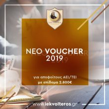 IEK VOLTEROS: Είστε επιτυχών στο Voucher Ανέργων 25-45 ετών πτυχιούχων ΑΕΙ & ΤΕΙ? Ελάτε στο ΚΕΔΙΒΙΜ 2 VOLTEROS και διεκδικήστεεπίδομα 2800 ευρώ.