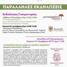 Οι παράλληλες εκδηλώσεις στην 2η Έκθεση και Συνέδριο Αρωματικών, Φαρμακευτικών Φυτών και Μανιταριών στο Εκθεσιακό Κέντρο στα Κοίλα Κοζάνης