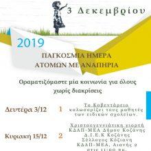 Την Κυριακή 15 Δεκεμβρίου συμμετέχουμε στην χριστουγεννιάτικη γιορτή των ΚΔΑΠ-μεΑ Δήμου Κοζάνης, ΔΙΕΚ Κοζάνης και του Συλλόγου Κόζιανη.